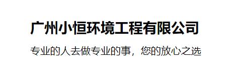 广州小恒环境工程有限公司